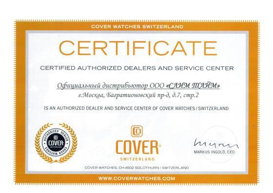 Сертификат часов Cover