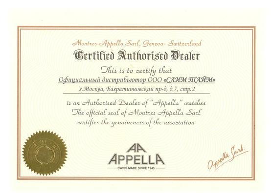 Сертификат часов Appella