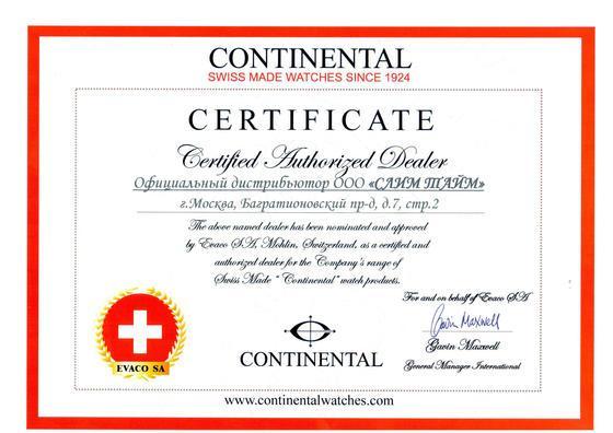 Сертификат часов Continental